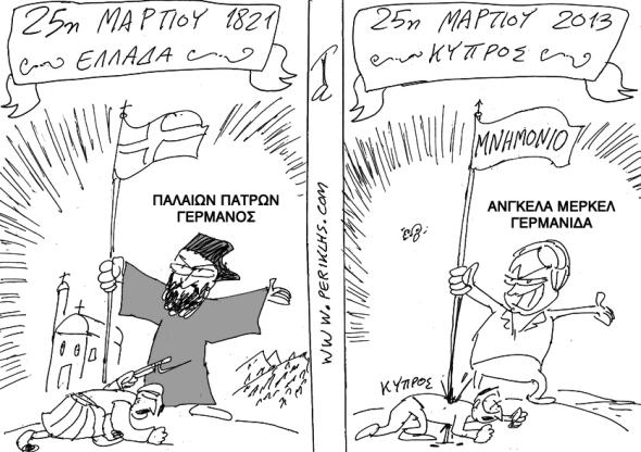 2013-25-MAR-EPETEIOS-KYPROS-02m