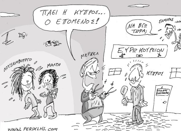 2013-27-MAR-EYRWKOUREIO-KYPROS-2mx