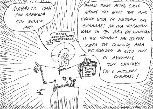 2013-5-MAR-MHTSOTAKHS-BIBLIO-2m