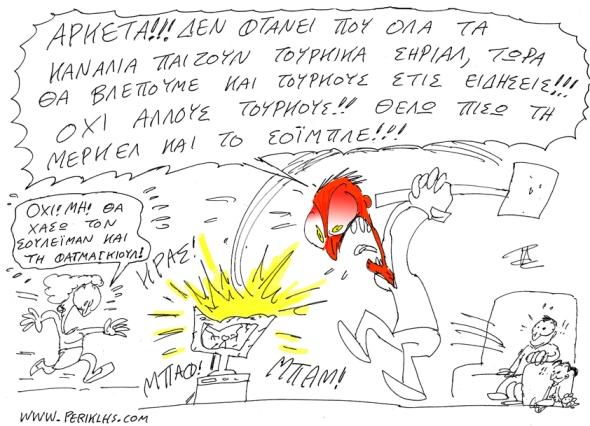 2013-8-MAR-TOURKIKA-THLEORASH-2