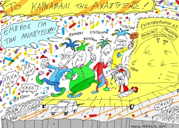 2014-23-FEB-KARNAVALI-ANAPTYXHS-2