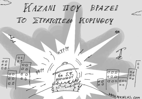 2012-13-SEP-KORINTHOS-STRATOPEDO-KAZANI-3