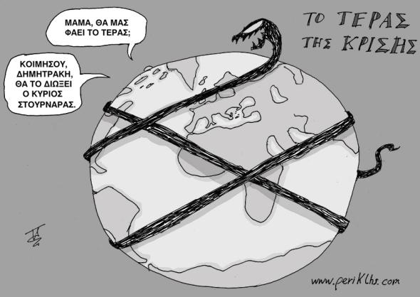 2013-11-MAR-STOURNARAS-TERAS-KRISHS-2mX2