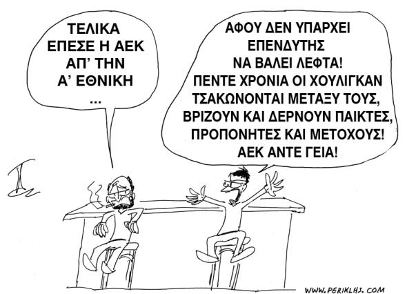 2013-21-APR-AEK-EPESE-2m