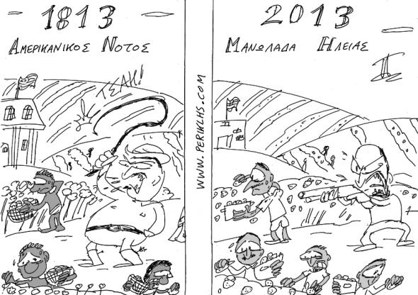 2013-22-MAR-MANWLADA-2Mx