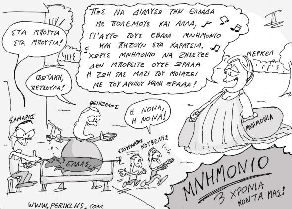 2013-30-APR-3-XRONIA-MNHMONIO-2mX