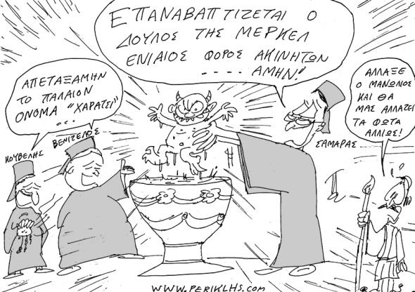 2013-8-APR-ENIAIOS-FOROS-AKINHTWN-BAPTISH-2M