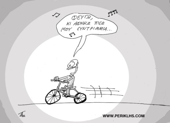 2013-9-APR-GIORGAKHS-FEYGEI-ME-PODHLATO-2Mx