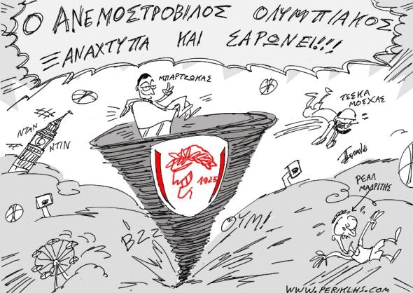 2013-13-MAI-OLYMPIAKOS-ANEMOSTROBILOS-2Mx