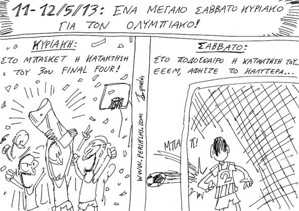2013-14-MAI-OLYMPIAKOS-SAVVATOKYRIAKO-2M