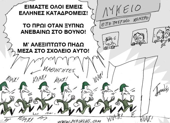 2013-14-MAI-PANELLHNIES-EPISTARTEYSH-2mX