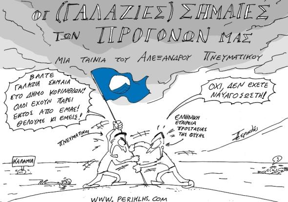 2013-30-MAI-GALAZIES-SHMAIES-PROGONWN-MAS-2Mg