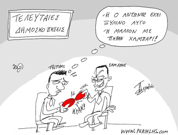 2013-7-MAI-AYGA-DHMOSKOPHSEIS-2MX