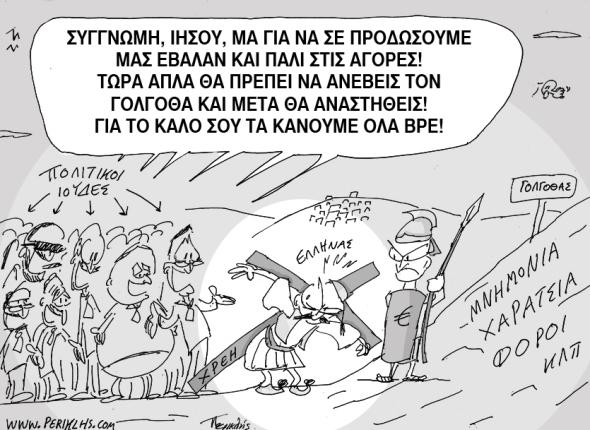 2014-15-APR-POLITIKOI-IOYDES-ELLHNAS-2mχ