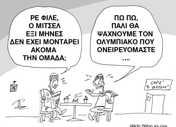 2013-12-IOYL-OLYMPIAKOS-MITSEL