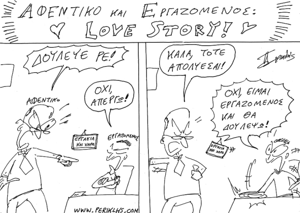 2013-16-IOYN-AFENTIKO-ERGAZOMENOS-2m