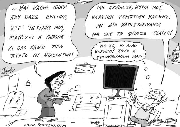 2013-17-IOYN-ERT-TEXNIKOS-GIAGIA-2MG