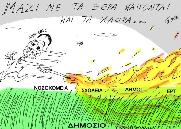 2013-11-IOYL-KYRIAKOS-KSERA-XLWRA-2MΧ