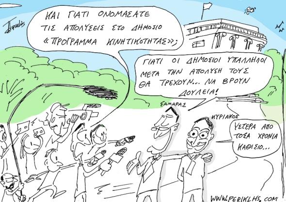 2013-11-IOYL-SAMARAS-KINHTIKOTHTA-2MX