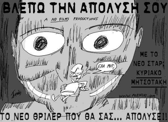 2013-13-IOYL-BLEPW-THN-APOLYSH-SOU-2MG