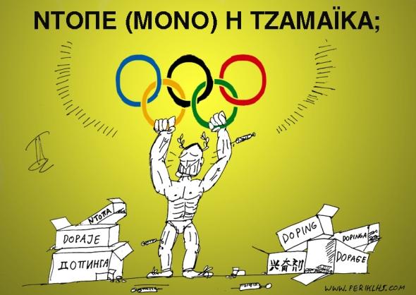 2013-15-IOYL-DOPE-TZAMAIKA-2ΜΧ