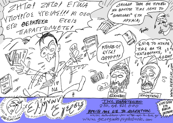 2013-7-IOYL-ADWNIS-YPOURGOS-YGEIAS-2MG