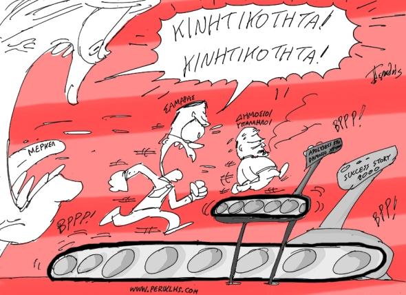 2013-1-AYG-KINHTIKOTHTA-2MX