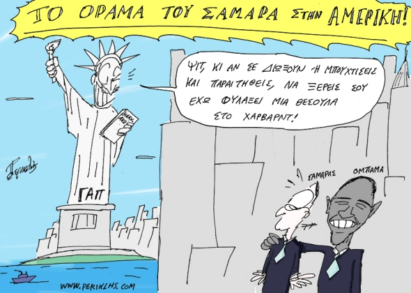 2013-13-AYG-OBAMA-SAMARAS-GAP-2MX