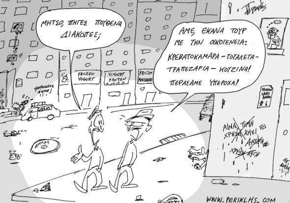 2013-4-SEP-POU-PHGES-DIAKOPES-2mg