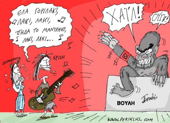 2014-5-IOYL-ELA-GORILAKI-2MX