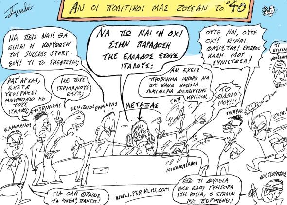 2013-28-OKT-METAXAS-POLITIKOI-2M