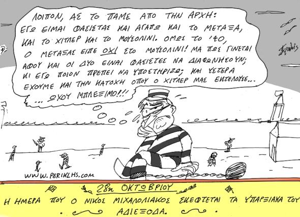 2013-28-OKT-MIXALOLIAKOS-ADIEXODA-2MX