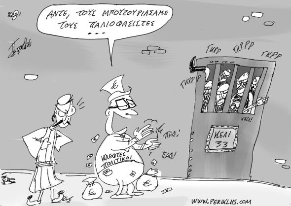 2013-8-OKT-KLEFTES-POLITIKOI-XA-2xM