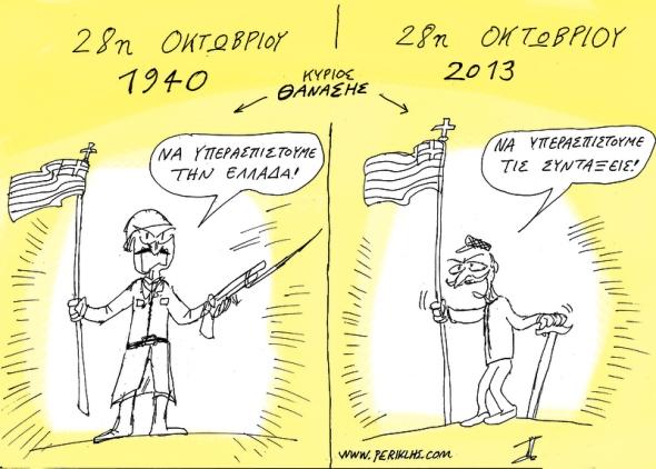 THANASHS-1940-2013-x