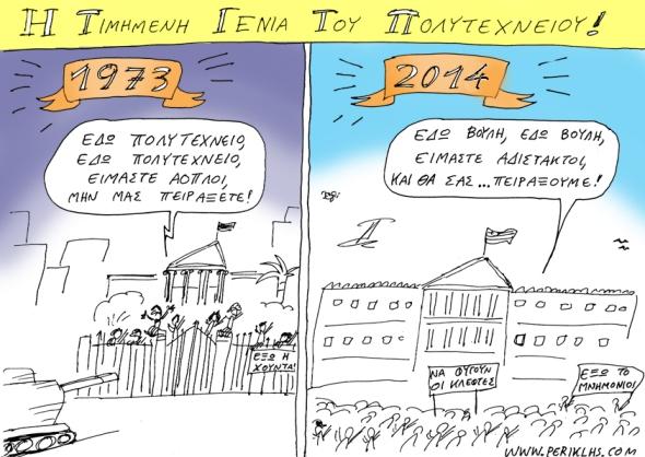 2014-17-NOE-GENIA-POLYTEXNEIOY-2Xm