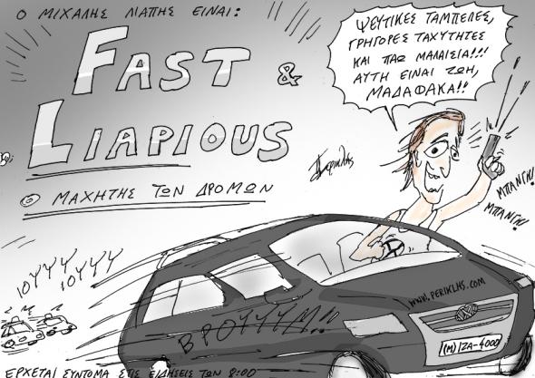 2013-19-DEK-FAST-AND-LIAPIOUS-2xm