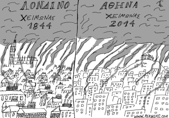 2014-27-DEK-AITHALOMIXLH-ATHINA-LONDINO-2