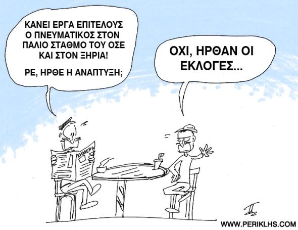 2014-8-APR-PNYEMATIKOS ERGA