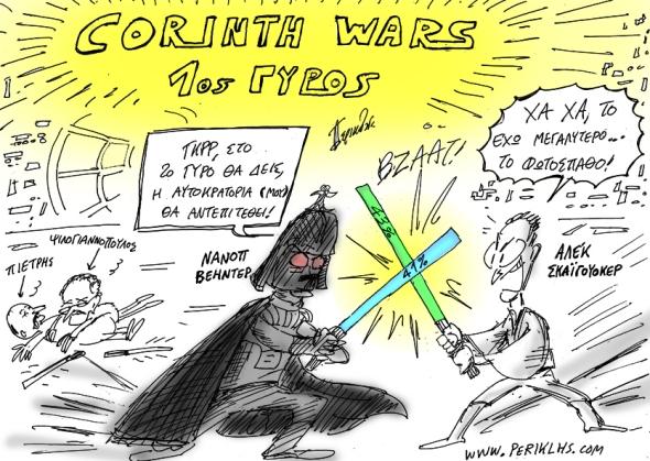 2014-19-MAI-CORINTH-WARS-2X