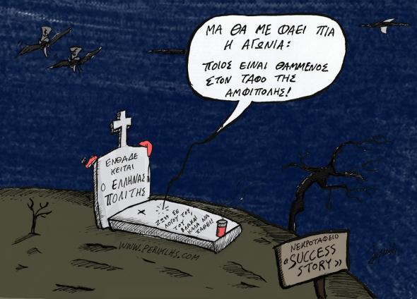2014-11-OKT-AMFIPOLI TAFOS ELLHNAS-2mx