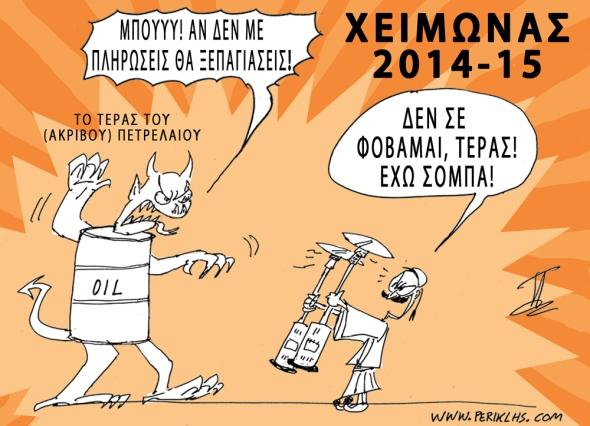 2014-27-NOE-TERAS-PETRELAIOU-2M