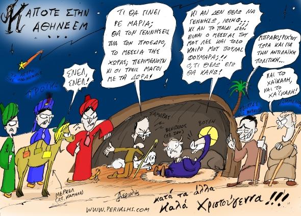 2014-24-DEK-XRISTOUGENNA-PROEDROS-2xr