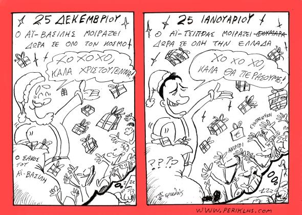 2015-26-IAN-AI-TSIPRAS-VENCEREMOS-I