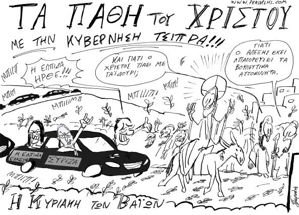 2015-7-APR-KYRIAKH BAIWN TSIPRAS-3