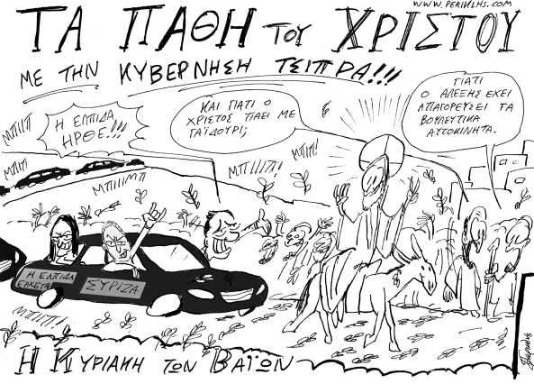 2015-7-APR-KYRIAKH BAIWN TSIPRAS-3