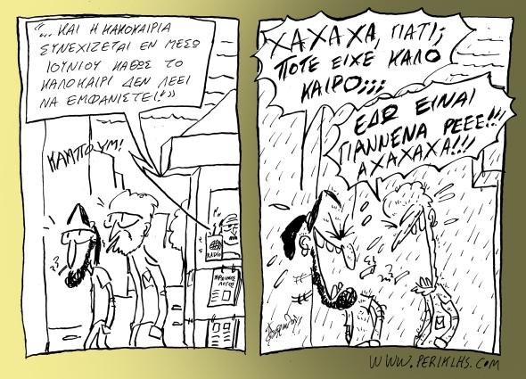 2015-11-IOYN-KAKOKAIRIA GIANNENA-xr