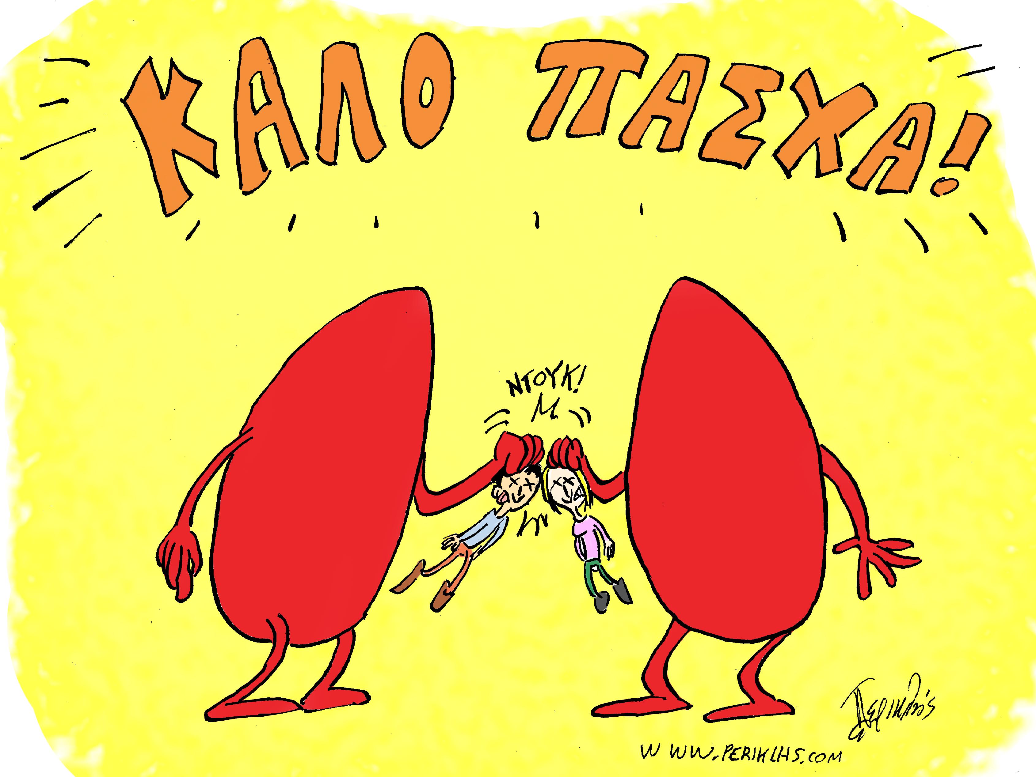 Περικλέους Γελοιογραφίες – Καλό Πάσχα! | ΣΚΙΤΣΟΚΟΣΜΟΣ!