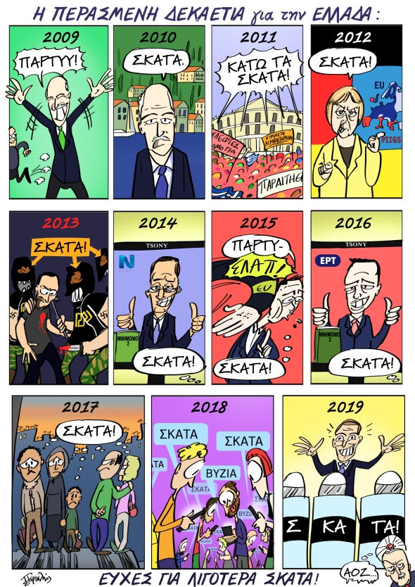 2010-19-ellhniko-recap